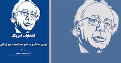 انتخابات آمریکا: ساندرز و سوسیالیسم بورژوایی