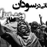 مبارزۀ طبقاتی در سودان و چشمانداز انقلاب در سال 2019