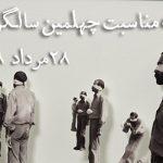 به مناسبت 40مین سالگرد اعدام هرمز گرجی بیانی و تسویههای خونین ۲۸ مرداد ۱۳۵۸ (ویدیو)